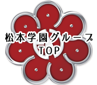 松本学園グループ TOP