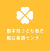 熊本県子ども・若者 総合相談センター