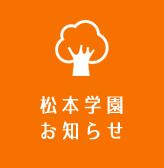 松本学園 お知らせ