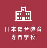 日本総合教育 専門学校